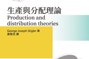 生產與分配理論 Production and distribution theories