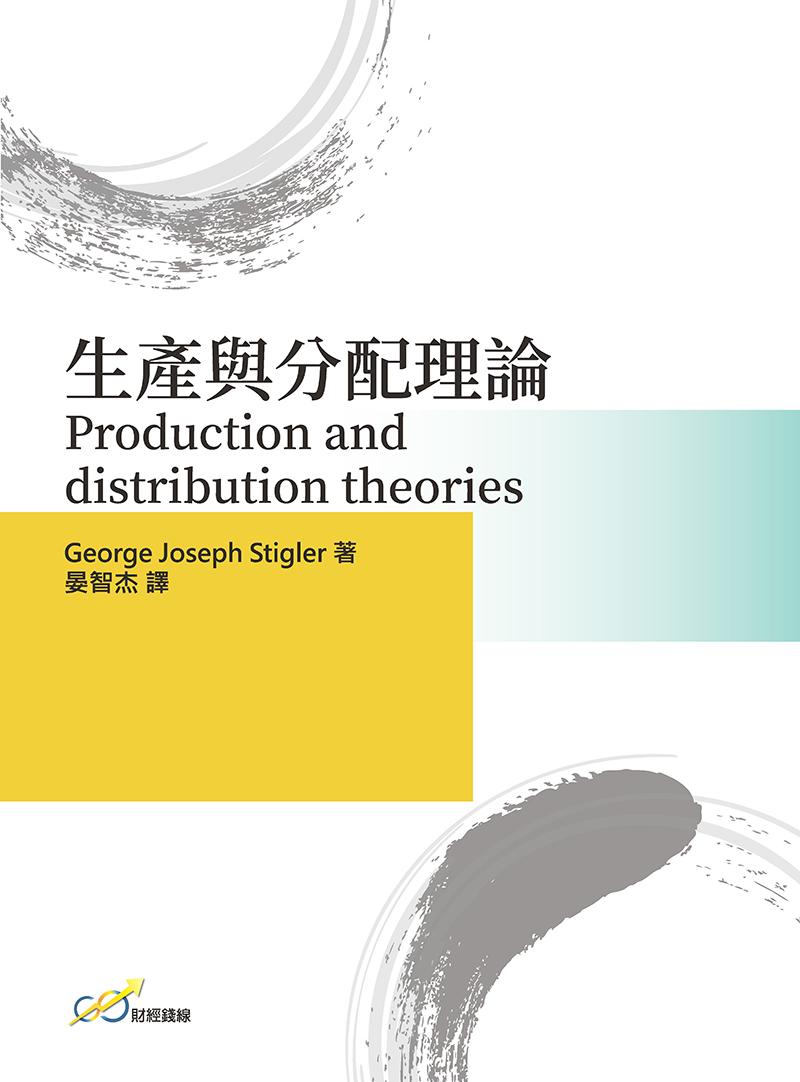 生產與分配理論 Production and distribution theories
