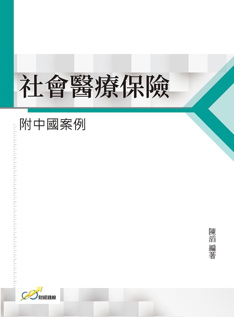 社會醫療保險:附中國案例
