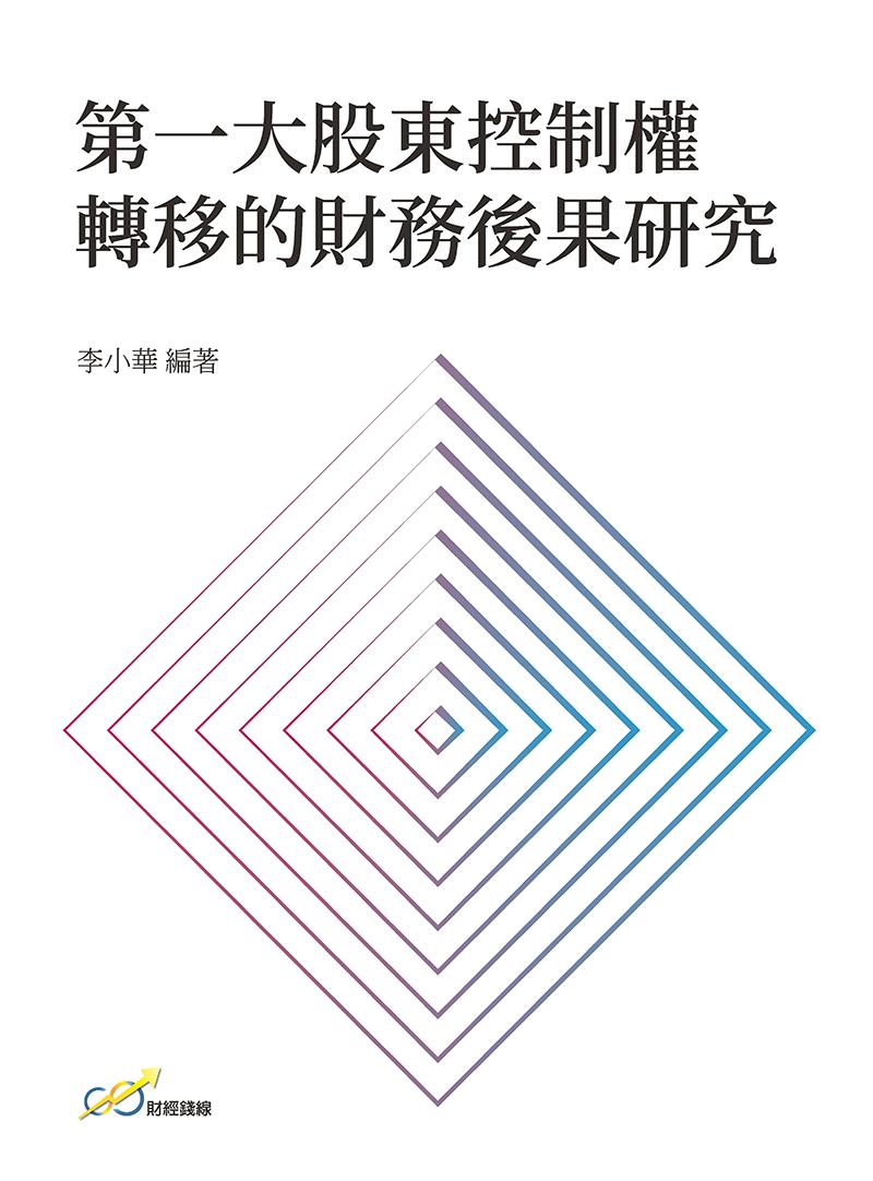 第一大股東控制權轉移的財務後果研究