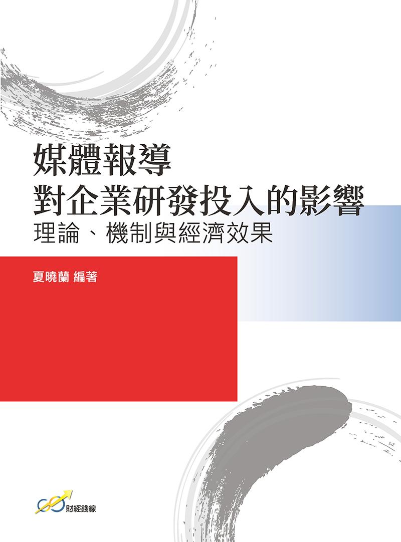 媒體報導對企業研發投入的影響:理論、機制與經濟效果