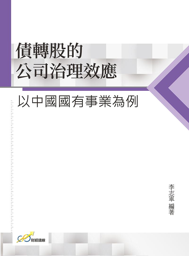債轉股的公司治理效應:以中國國有事業為例