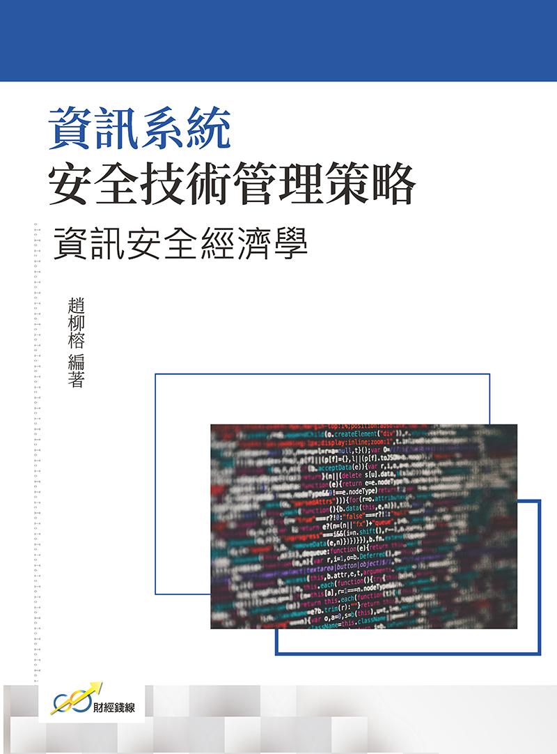 資訊系統安全技術管理策略:資訊安全經濟學