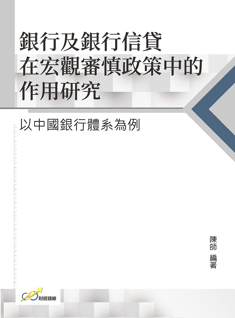銀行及銀行信貸在宏觀審慎政策中的作用研究:以中國銀行體系為例