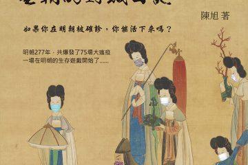 大明也確診:皇朝的封城日記