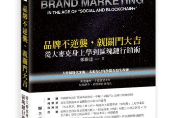 品牌不逆襲,就關門大吉:從大麥克身上學到區塊鏈行銷術