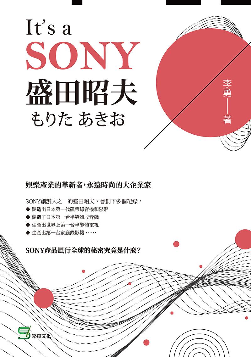 It's a SONY 盛田昭夫