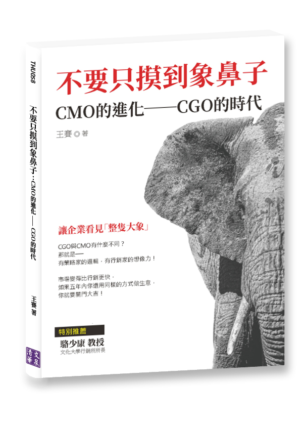 不要只摸到象鼻子:CMO的進化──CGO的時代
