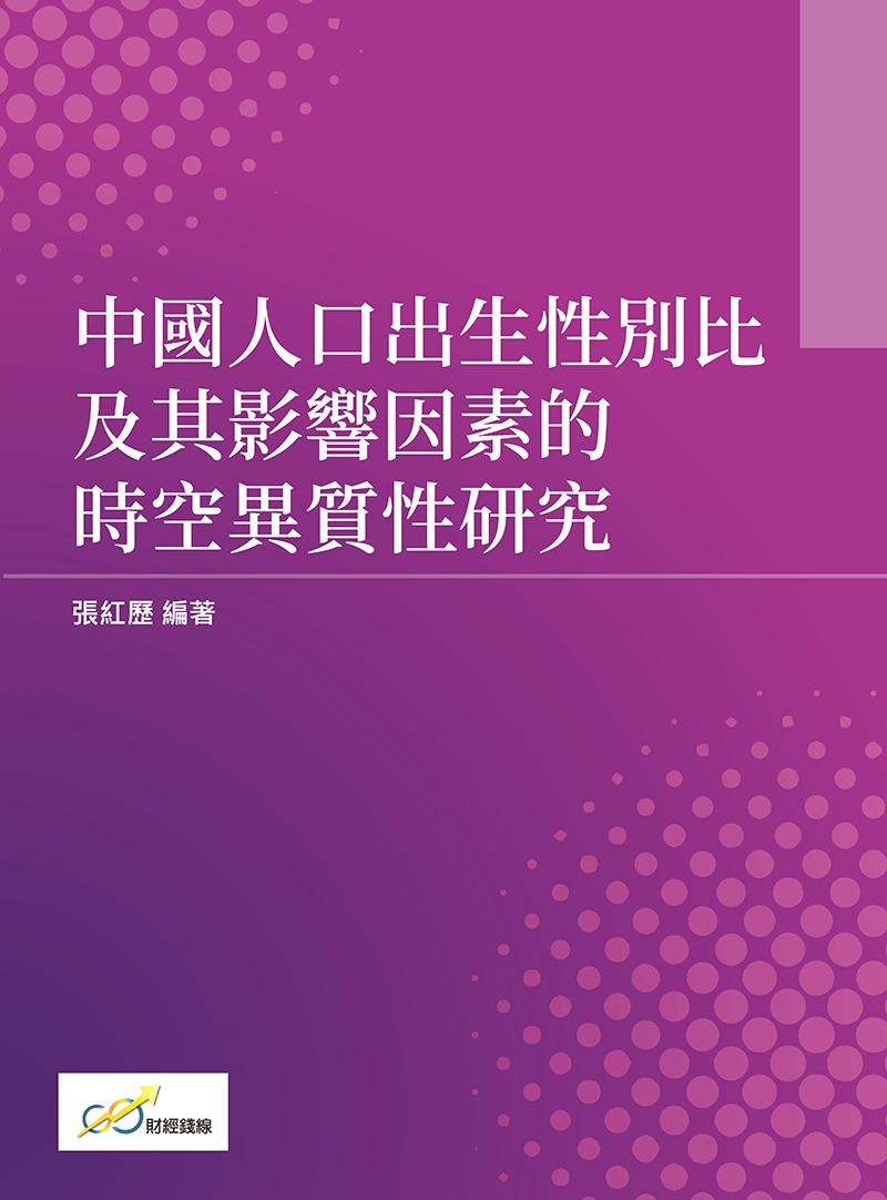 中國人口出生性別比及其影響因素的時空異質性研究