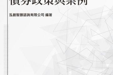 中國地方政府專項債券政策與案例