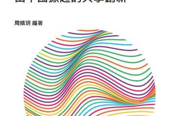 共享金融:由中國掀起的共享創新