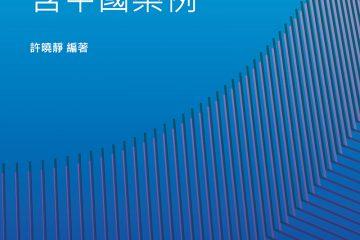 投資理財仿真教材:含中國案例
