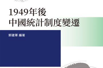 1949年後中國統計制度變遷