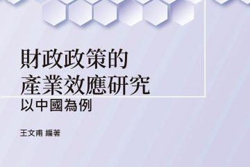 財政政策的產業效應研究:以中國為例