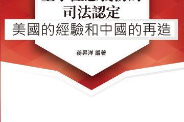 董事注意義務的司法認定:美國的經驗和中國的再造