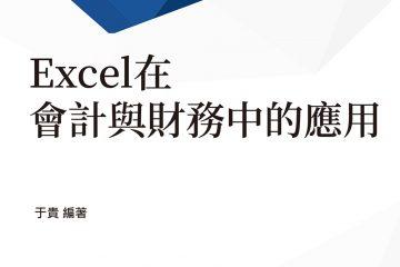 Excel在會計與財務中的應用