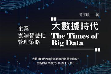 大數據時代:企業雲端智慧化管理策略