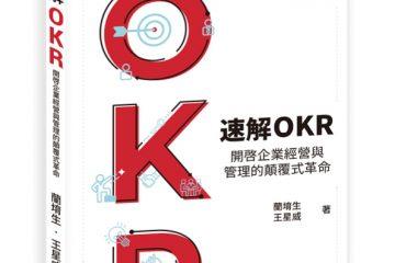 速解OKR : 開啟企業經營與管理的顛覆式革命