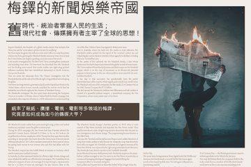 世紀新「梅」體:梅鐸的新聞娛樂帝國