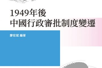1949年後中國行政審批制度變遷