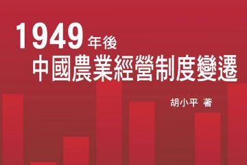 1949年後中國農業經營制度變遷