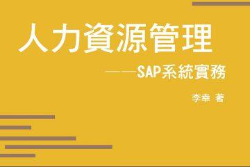 人力資源管理——SAP系統實務