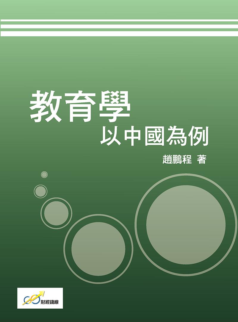 教育學:以中國為例