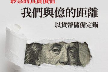 我們與億的距離:鈔票的真實價值,以貨幣儲備定錨