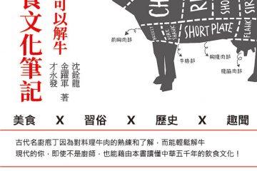不是庖丁,也可以解牛 中華飲食文化筆記 美食x習俗x歷史x趣聞