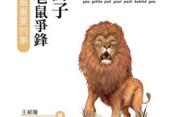 要當獅子就別與老鼠爭鋒:成功者只做最重要的事