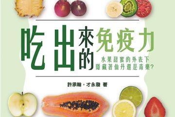 吃出來的免疫力:水果甜蜜的外表下,隱藏著仙丹還是毒藥?