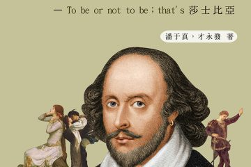 揭幕——To be or not to be;that's 莎士比亞