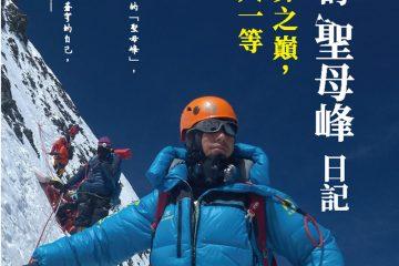 哈佛生的聖母峰日記:登上世界之巔,真正高人一等