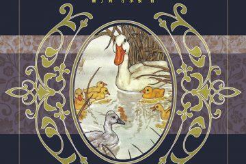 醜小鴨也會變天鵝:譜寫瑰麗幻想的安徒生