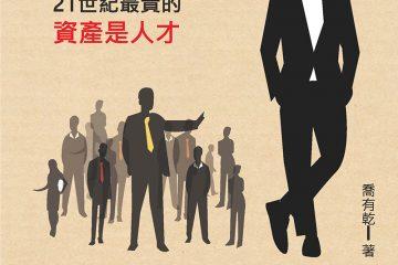 才富:21世紀最貴的資產是人才