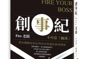 創事紀:Fire老闆,不再當「細漢」!
