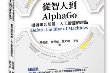 從智人到AlphaGo:機器崛起前傳,人工智慧的起點