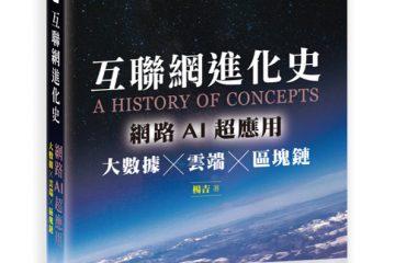 互聯網進化史:網路AI超應用 大數據×雲端×區塊鏈
