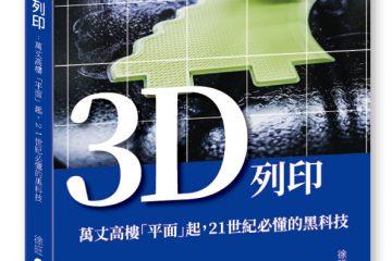 3D列印:萬丈高樓「平面」起,21世紀必懂的黑科技