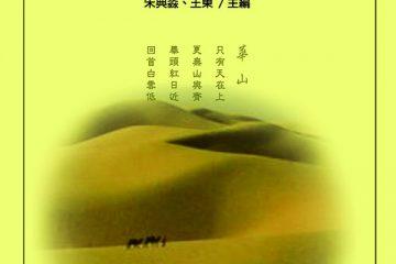中國古代旅遊詩選讀