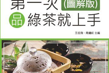 第一次品綠茶就上手(圖解版)