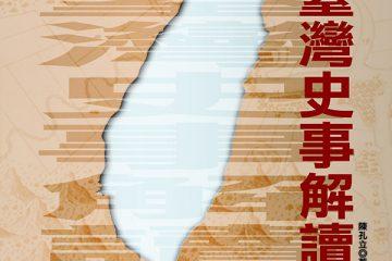 臺灣史事解讀