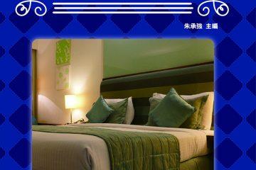 飯店客房管理