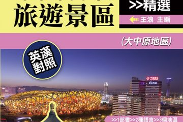 中國著名旅遊景區導遊詞精選:英漢對照(大中原地區)