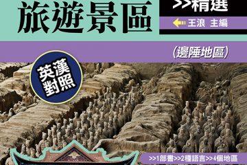 中國著名旅遊景區導遊詞精選:英漢對照(邊陲地區)