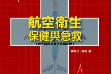 航空衛生保健與急救(含大陸航空醫療相關法規)
