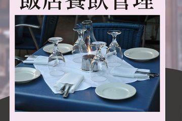 飯店餐飲管理
