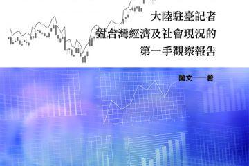 臺海財經風雲:大陸駐臺記者對台灣經濟及社會現況的第一手觀察報告