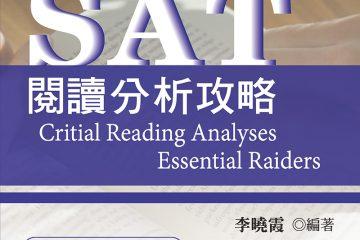 SAT閱讀分析攻略