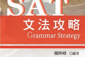 SAT文法攻略